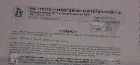 Η σύμβαση με τη Bioellas για την πιστοποίηση των χωραφιών λεβάντας μας