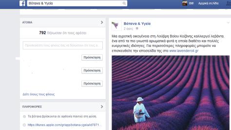 facebook_lavenderoil.gr