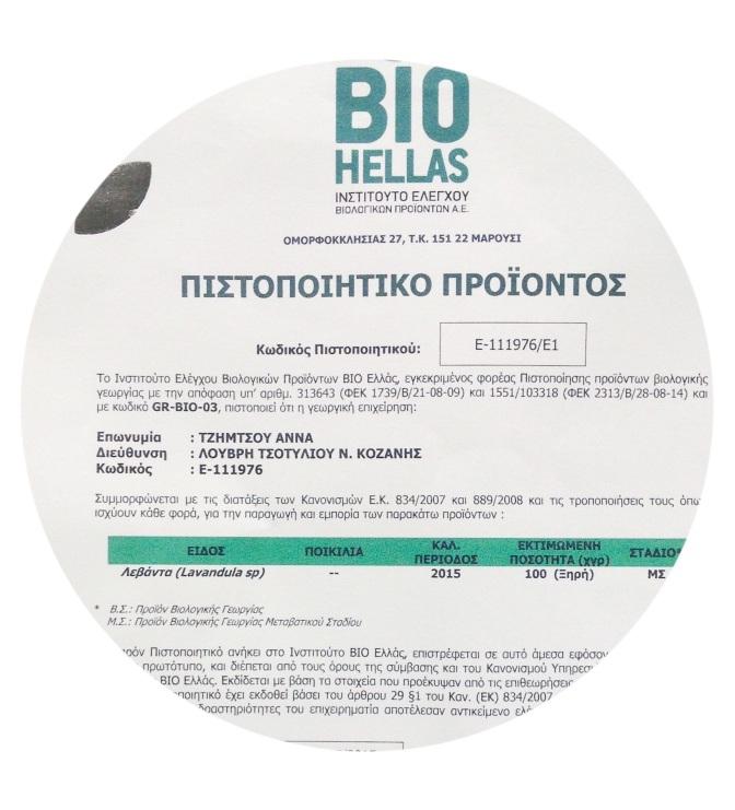 Πιστοποιητικο απο τη bioellas
