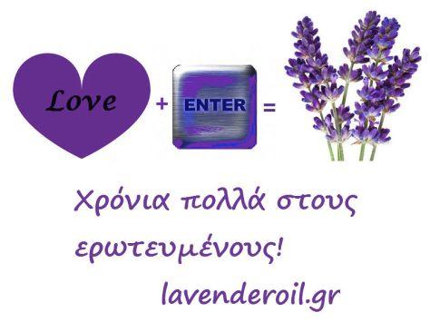 Xronia polla lavenderoil.gr