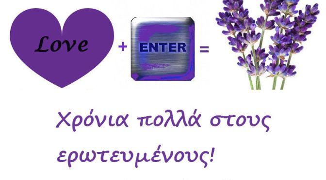 Για τους ερωτευμένους!