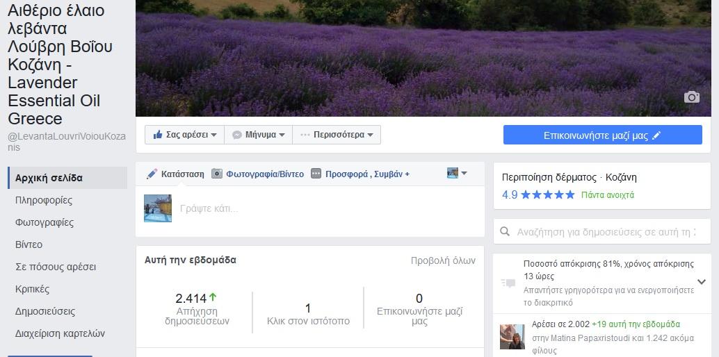 λεβαντα facebook