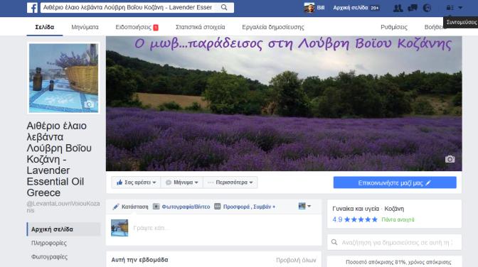Ευχαριστούμε για τα 2.000 like στο Facebook!