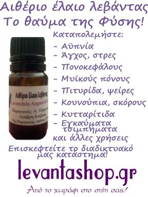 levantashop.gr λεβαντα