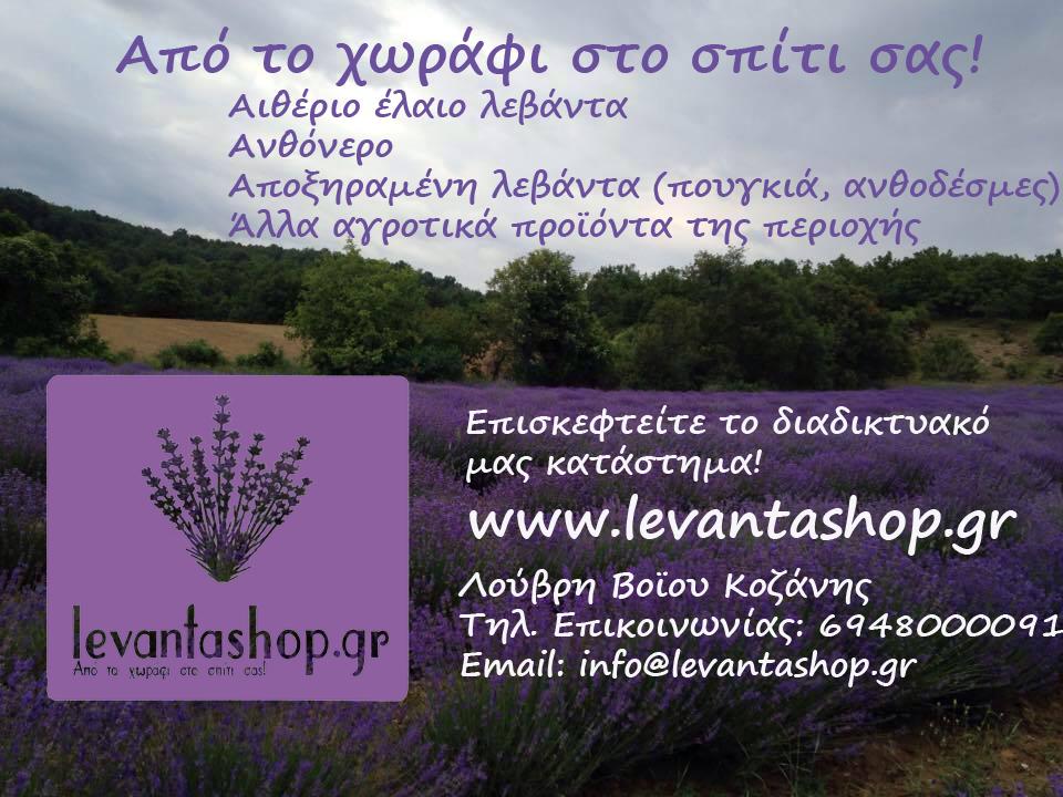 levantashop.gr αιθεριο ελαιο, ανθονερο, αποξηραμενη λεβαντα