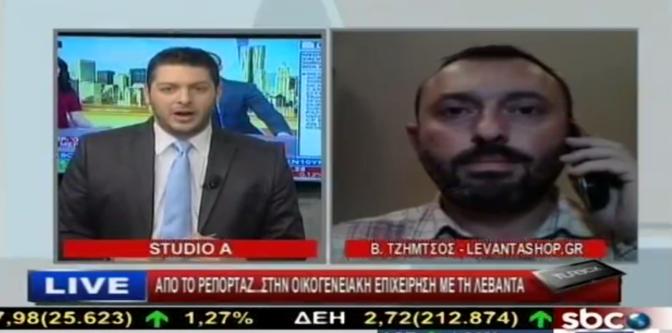 Συνέντευξη για το levantashop.gr στο κανάλι SBC