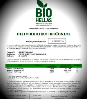 levantashop-bio-hellas
