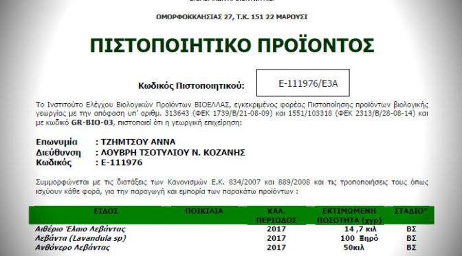 100% βιολογική λεβάντα από το levantashop.gr