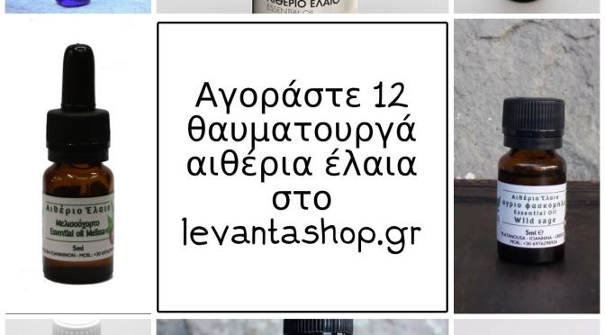 12 θεραπευτικά αιθέρια έλαια στο levantashop.gr
